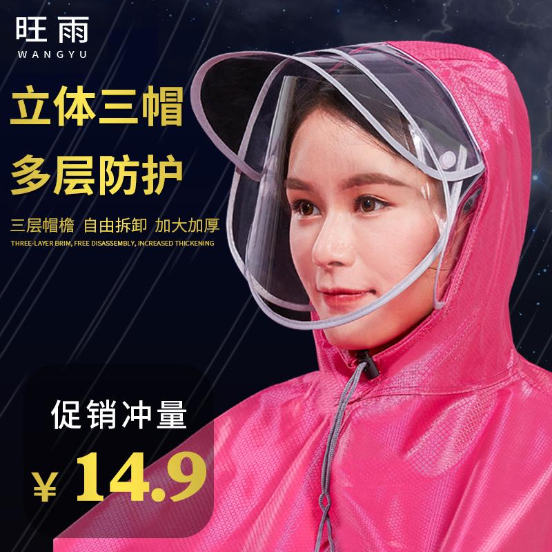 麦雨摩托车电动车雨衣成人单人电瓶车透明帽檐加大加厚男女士雨披