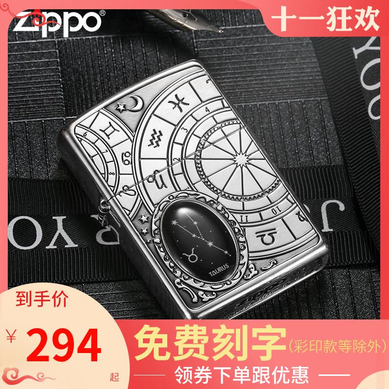 zippo打火机正版 原装正品收藏级限量版12星座防风打火机 送男友