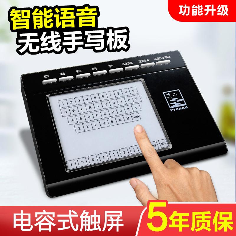 壹尚无线AI智能语音手写板大屏免驱老人打字输入板键盘电脑写字板