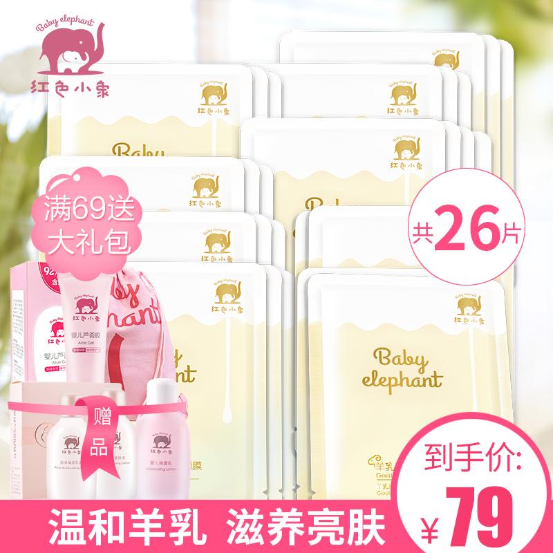 红色小象补水面膜羊乳滋养亮肤专用保湿26片专用护肤品面膜孕妇