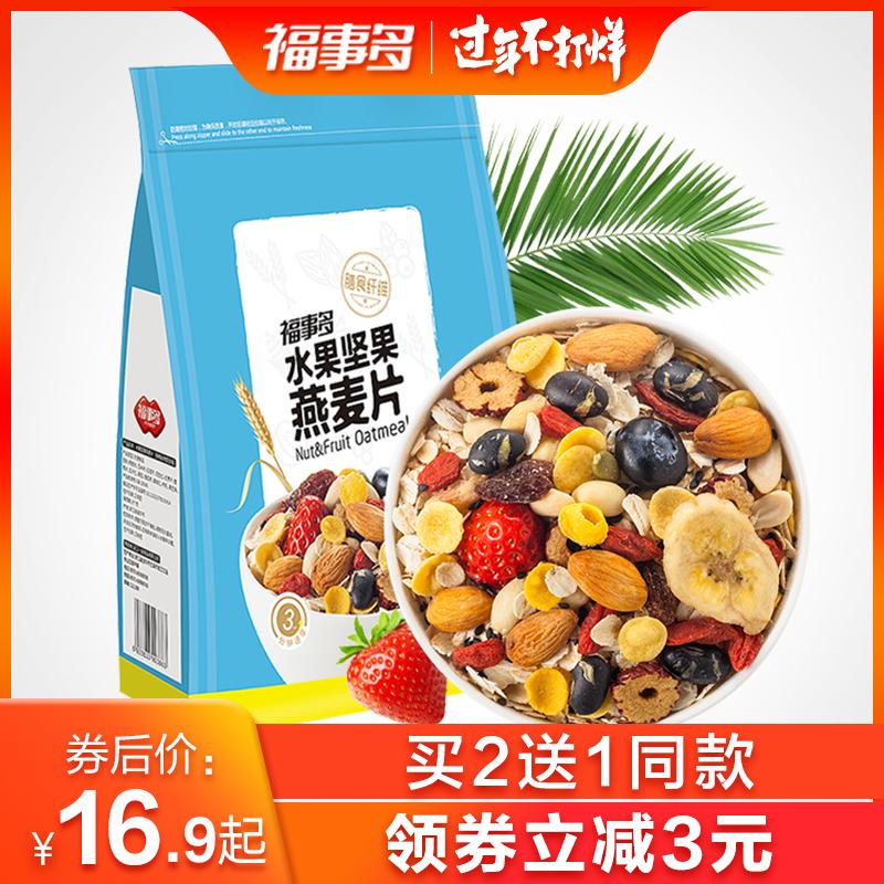 福事多坚果水果麦片早餐混合装1斤 即食燕麦代餐食品无糖精非脱脂