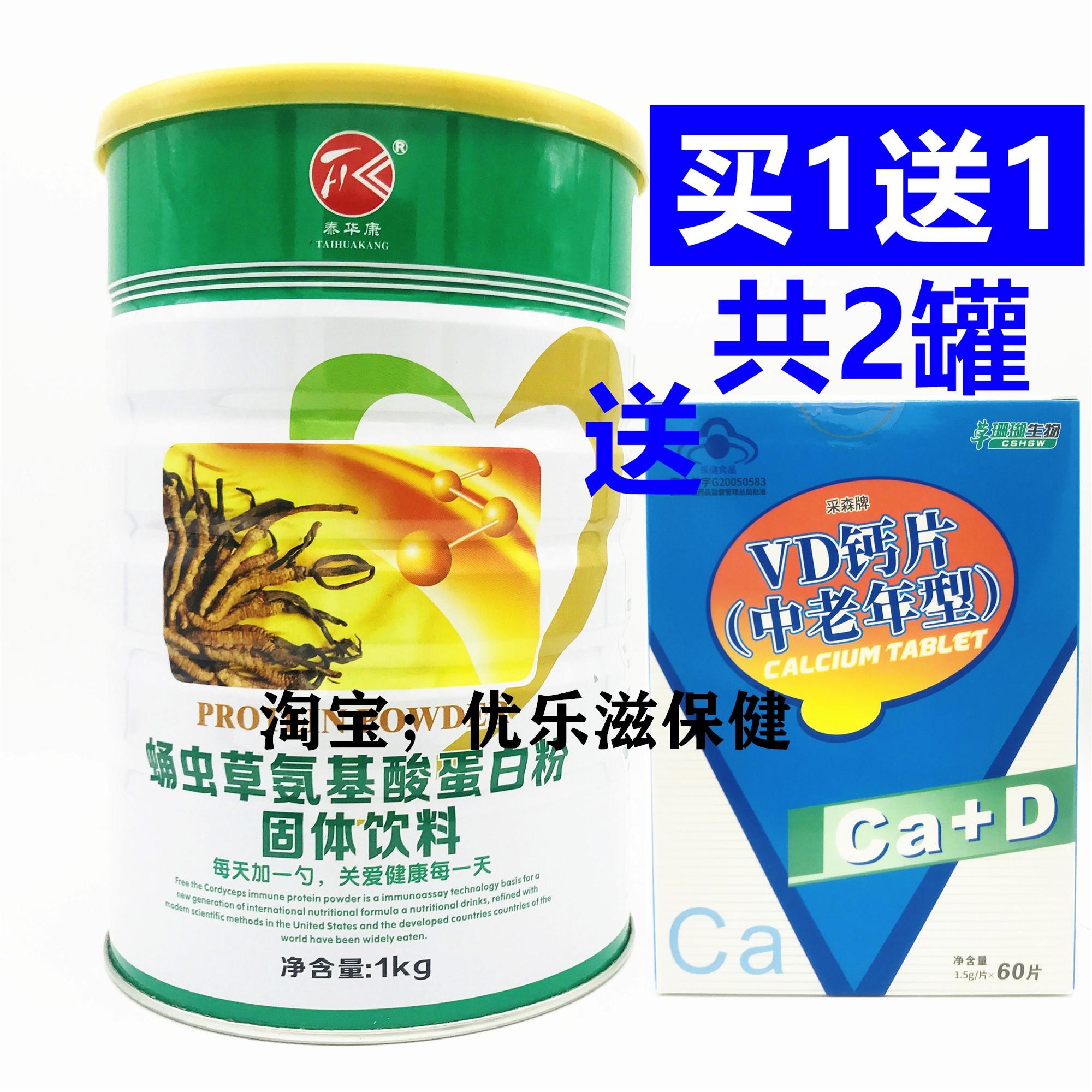 买1送1 共2罐 泰华康蛹虫草蛋白质粉 1000g