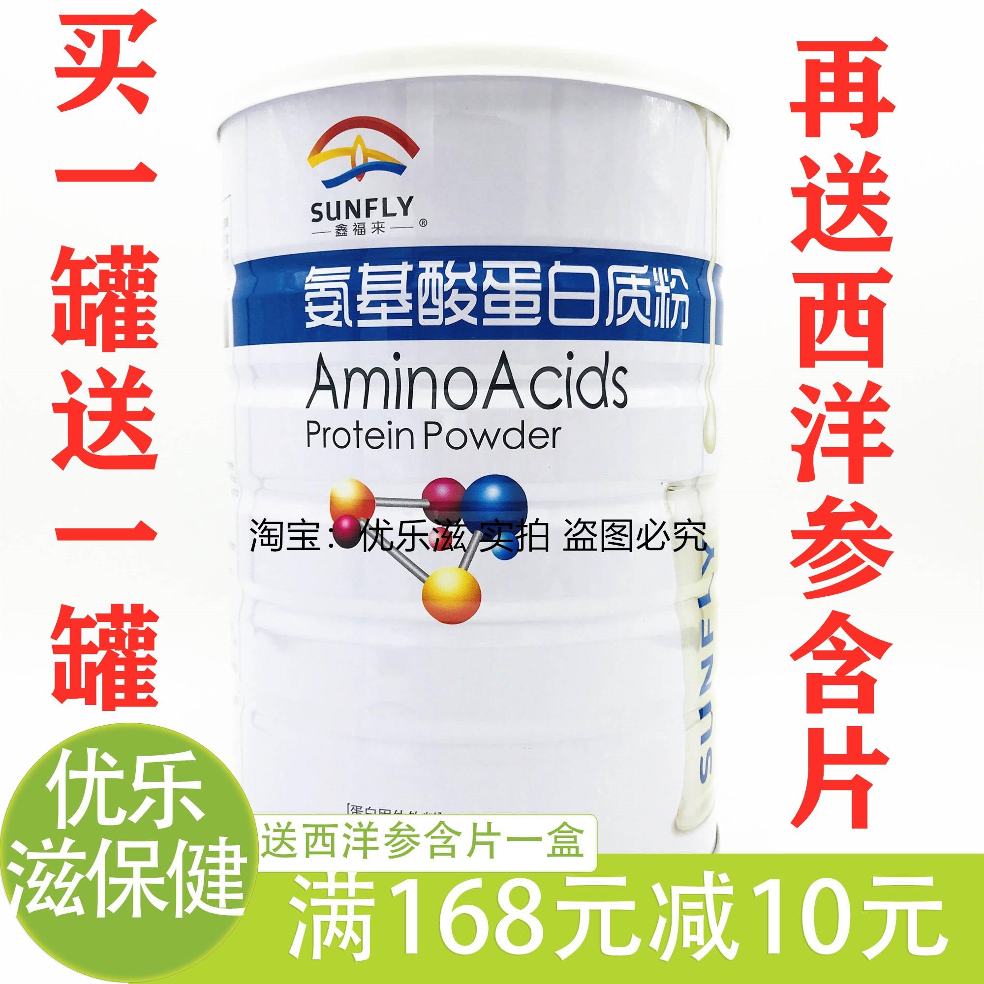 买一罐送一罐 鑫福来氨基酸蛋白质粉中老年营养蛋白粉1千克