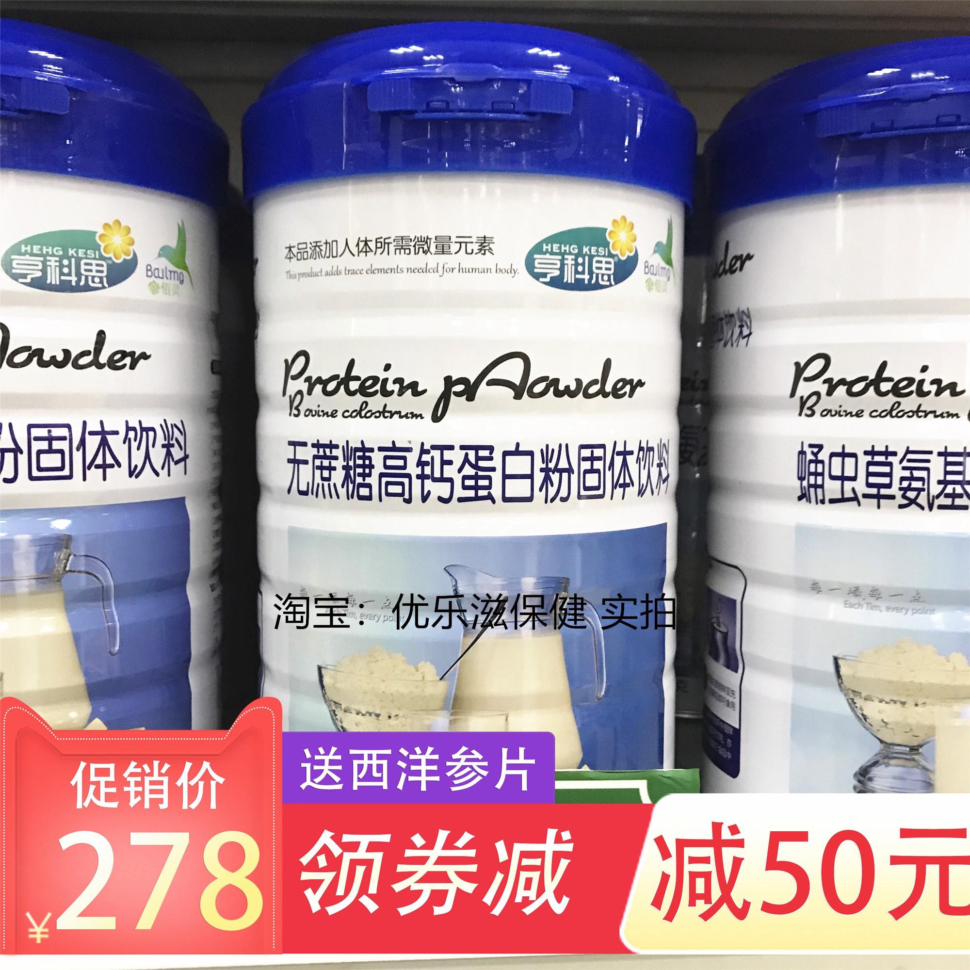 【买 送】亨科思无蔗糖高钙蛋白粉中老年型蛋白质粉多维益生菌