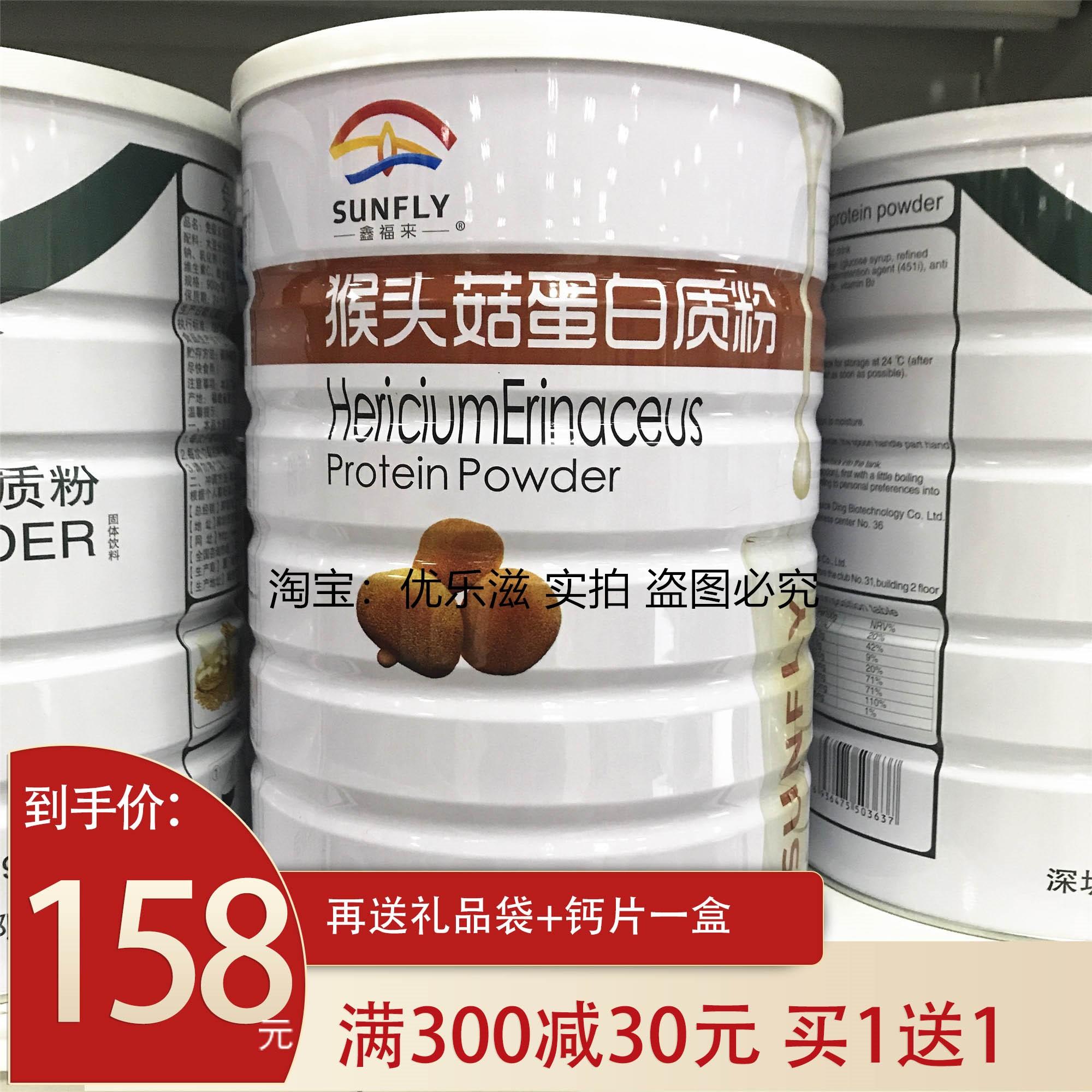 买一罐送一罐 鑫福来猴头菇蛋白质粉 1千克 免疫多维肠胃营养品