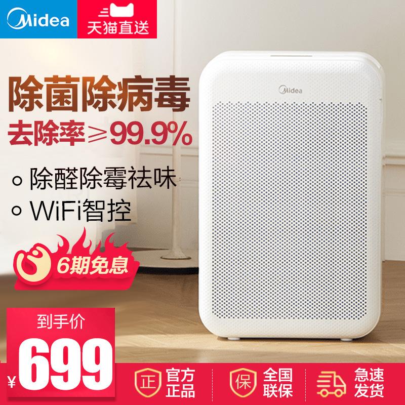 美的空气净化器家用客厅卧室除菌除甲醛霾pm2.5粉尘二手烟智能S1