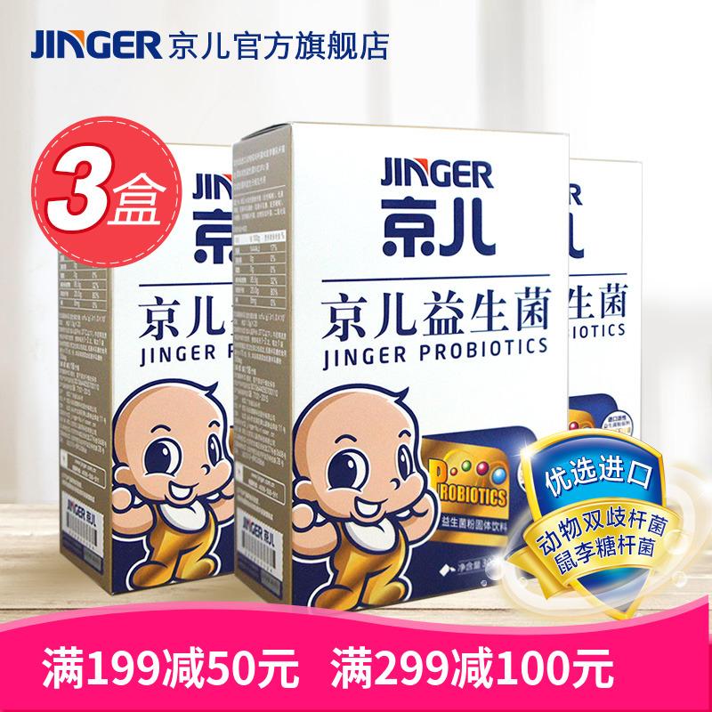 京儿益生菌粉儿童益生元宝宝活性益生菌粉冲剂3盒