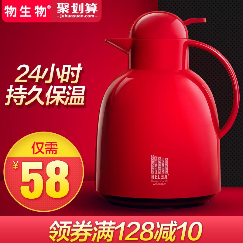 物生物欧式保温壶热水瓶家用大容量茶水保温杯子保温瓶暖热水壶