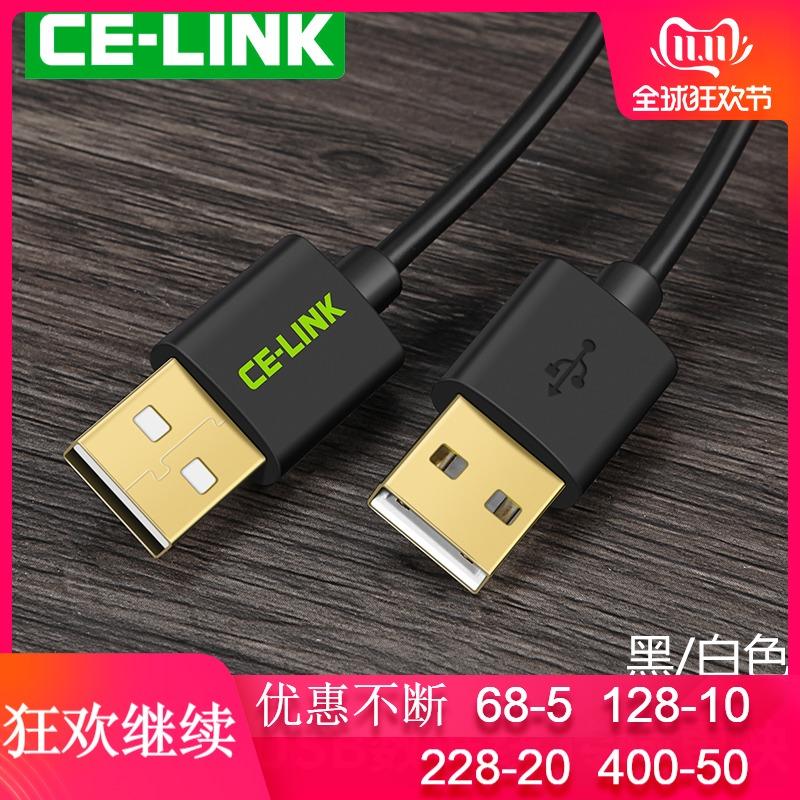 celink两头USB数据线公对公2.0双头对拷线移动硬盘盒笔记本电脑散热器摄像头连接线机顶盒刷机传输线1.5米3米