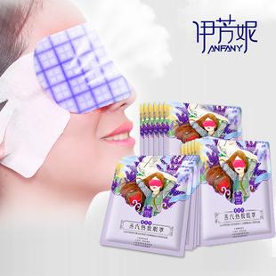 伊芳妮蒸汽眼罩睡眠热敷舒缓眼疲劳 遮光透气睡觉男女发热护眼