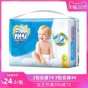 菲比秒吸舒爽纸尿裤 M30新生婴儿男女宝宝超薄干爽透气尿不湿批发