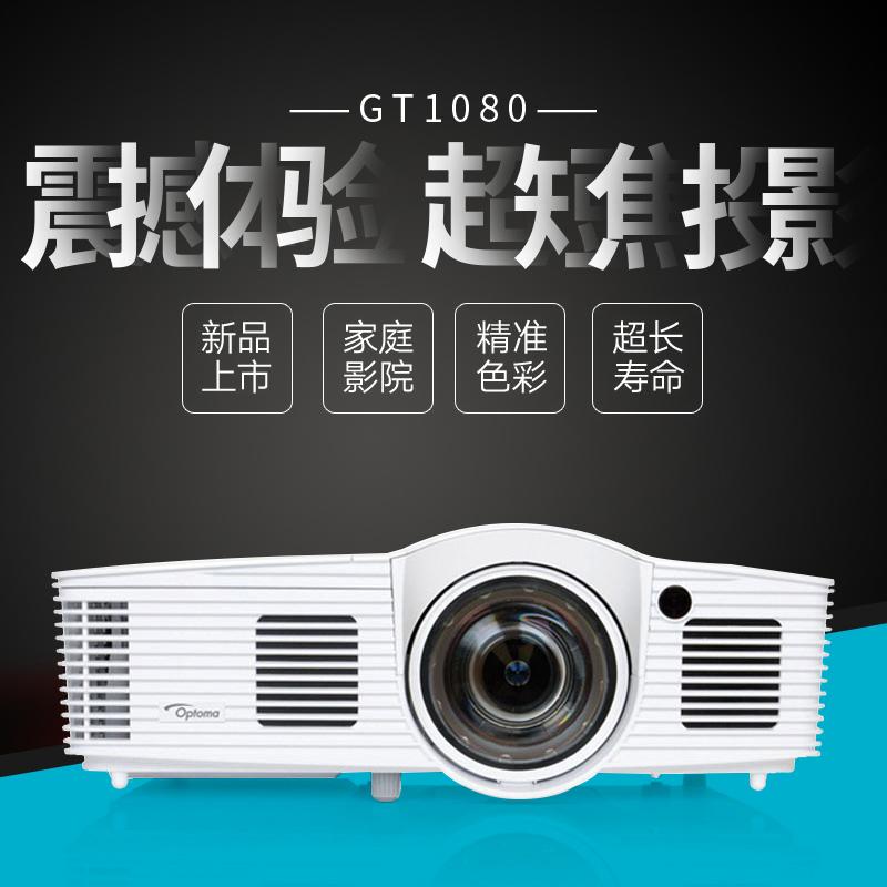 奥图码GT1080/GT1080H高清家用投影仪短焦3D无线1080P家庭影院