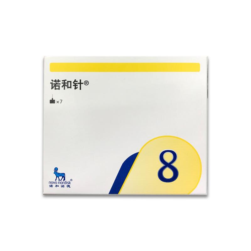 诺和无菌注射针 30G/8MM*7支胰岛素注射针诺和针