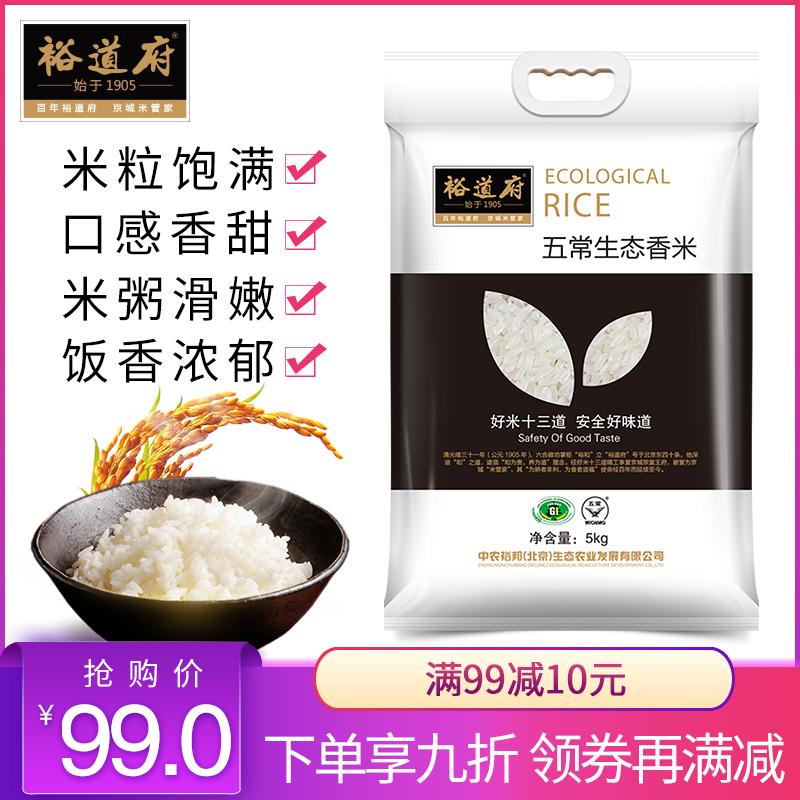 裕道府五常生态香米10斤装 东北稻花香黑龙江粳米五常东北香米5kg