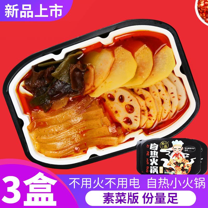 吴小厨自热小火锅3盒网红重庆牛油麻辣即食懒人方便速食自煮火锅