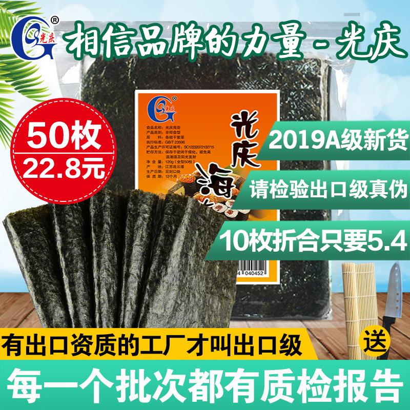 光庆寿司海苔大片50张做紫菜片包饭专用材料食材家用工具套装全套