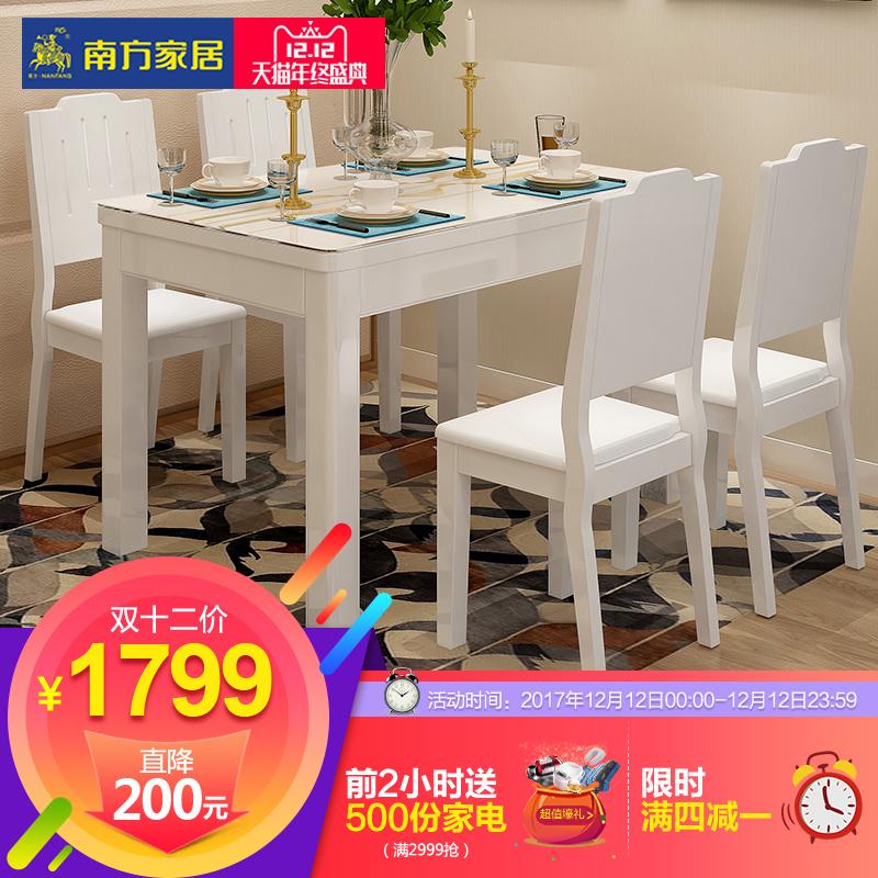南方家私 现代简约实木餐桌椅组合 钢化玻璃一桌四椅组合小户型