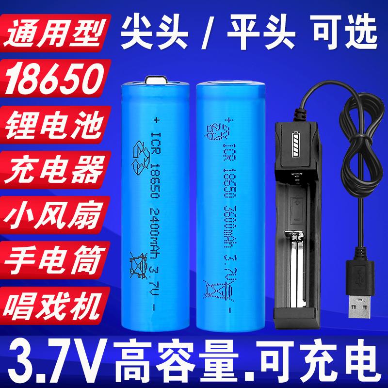 行火18650锂电池可充电USB充电器强光手电筒小风扇电池3.7V大容量