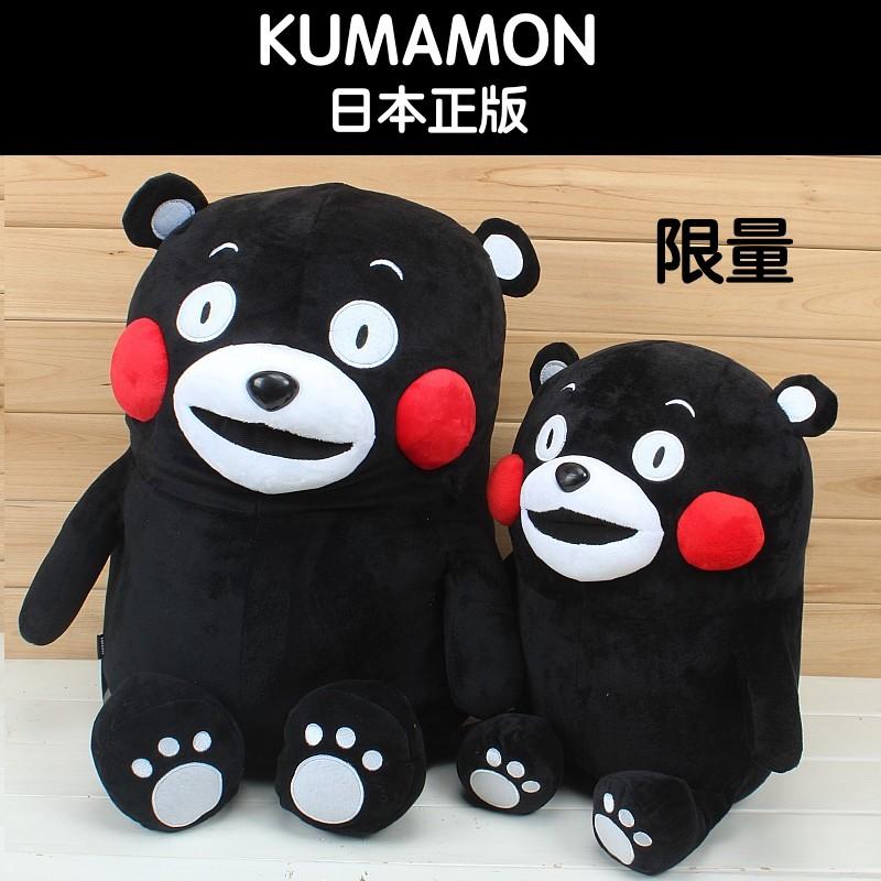日本正品kumamon熊本部长抱抱熊正版熊本熊毛绒公仔大号黑熊抱枕