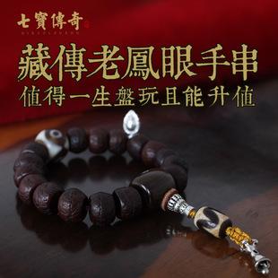 原创设计藏传老凤眼菩提子手串 西藏天珠手链藏式佛珠念珠男女图片