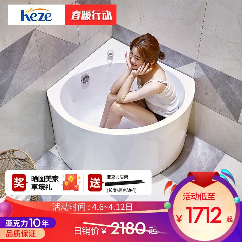 科泽转角浴缸小户型亚克力坐式扇形家用迷你小空间三角形浴缸浴盆