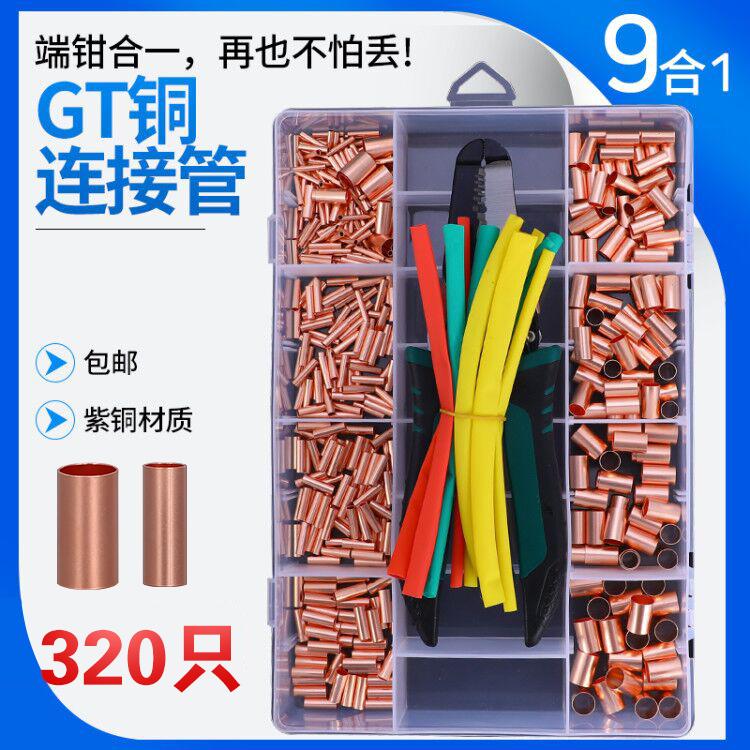 紫铜GT连接管对接端子小铜管电线接头连接器套装紫铜对接头压接头