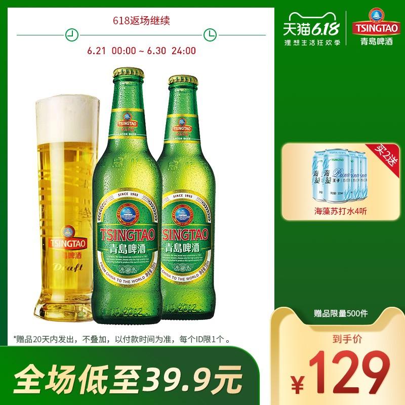 青岛啤酒经典11度330ml*24瓶箱啤 新品上市