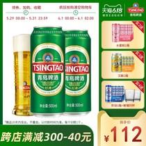 青島啤酒經典啤酒500ml24聽青島生產官方直營整箱