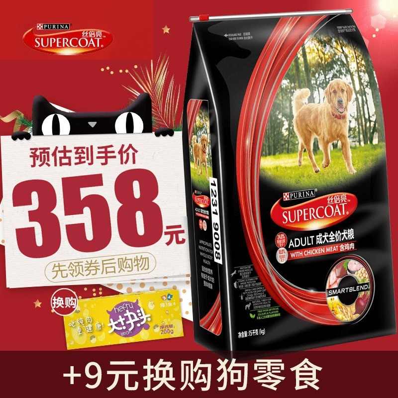 丝倍亮狗粮通用型成犬15kg宠物泰迪柴犬德牧金毛萨摩耶成犬粮30斤