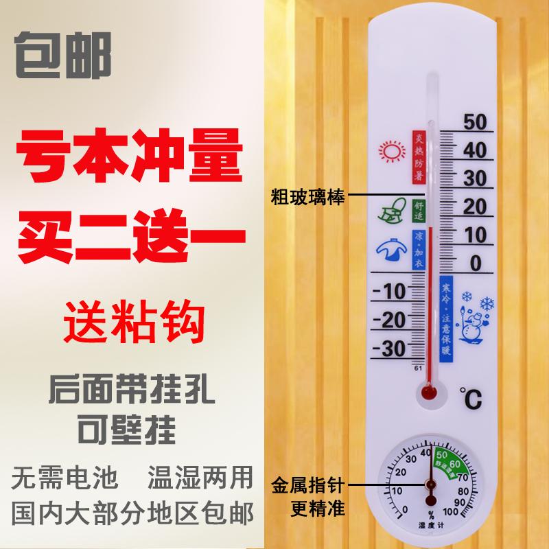温度计湿度计家用室内婴儿房免电池挂式大棚高精度温湿度计表337