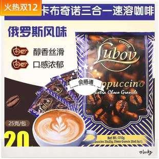 俄罗斯other/其他进口马来西亚Lubov新款卡布奇诺咖啡510克20包