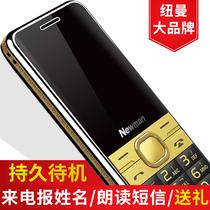 4G全网通纽曼M560正品老人机超长待机直板老年手机大屏大字大声音移动联通电信版女学生功能按键小手机
