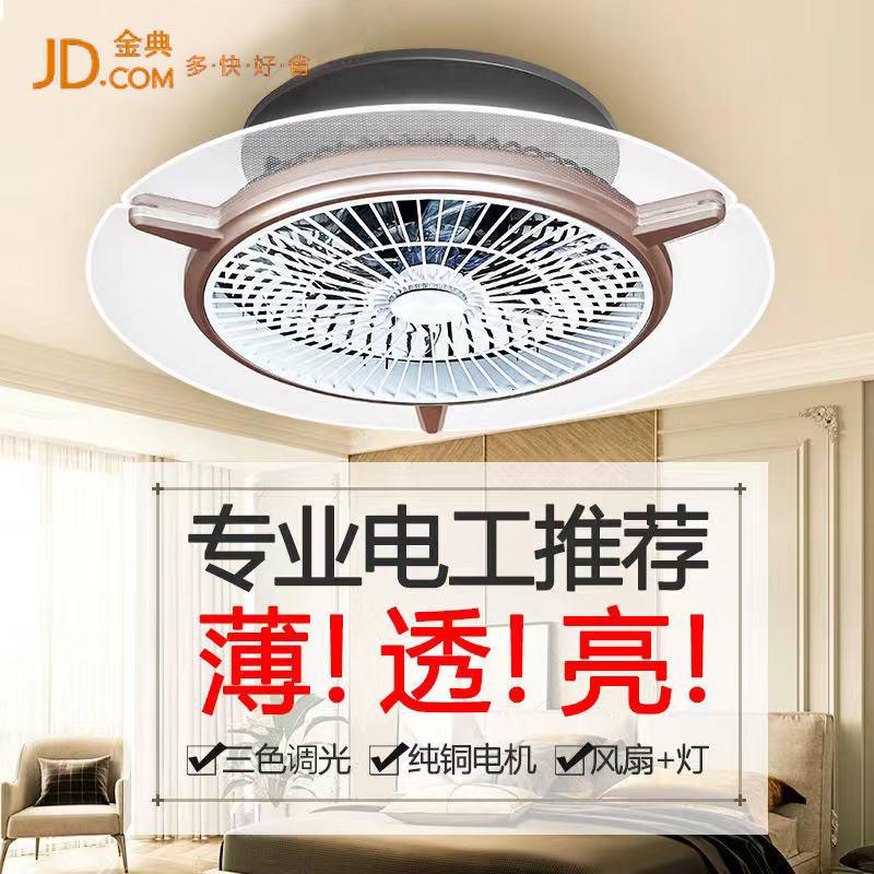 吸顶风扇灯吊扇灯餐厅卧室客厅隐形一体超薄静音简约家用房间扇灯