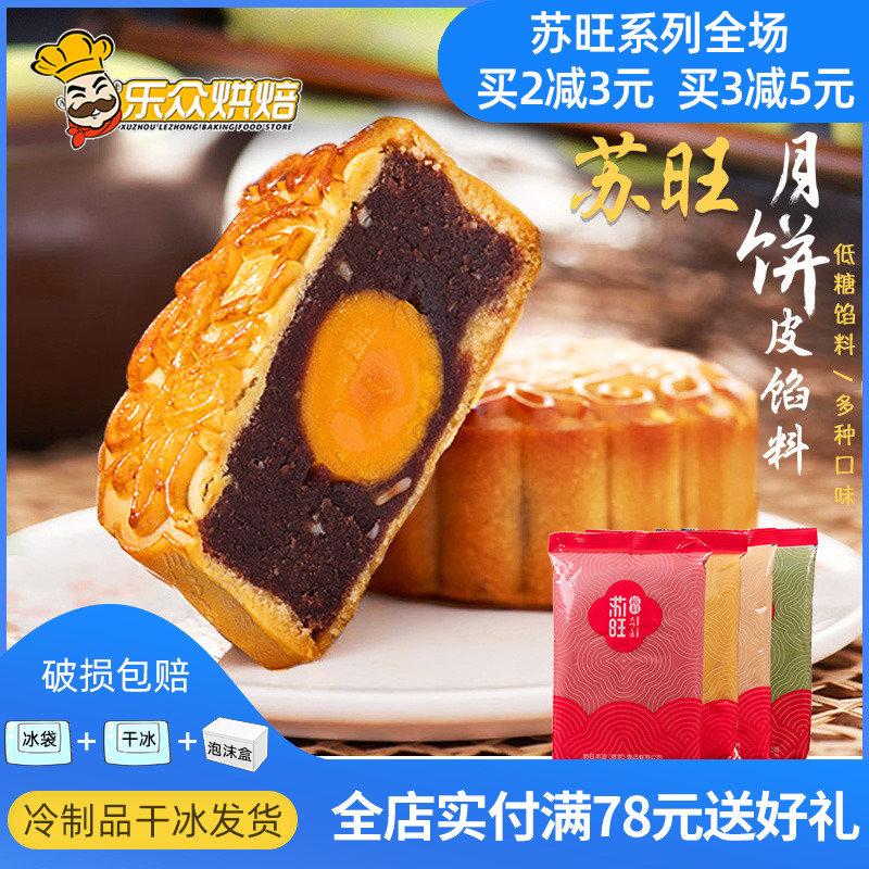 苏旺月饼馅料 红豆沙馅泥白莲蓉蛋黄酥五仁奶黄流心冰皮烘焙 食用