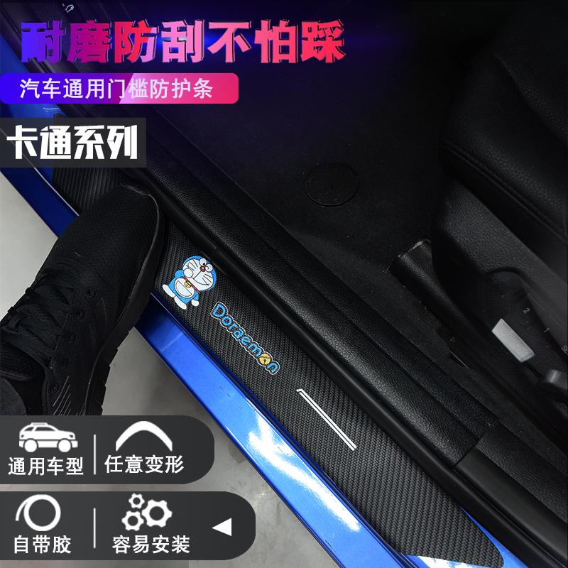 汽车门槛条卡通 防踩贴通用改装踏板装饰条碳纤纹车门边防撞贴片