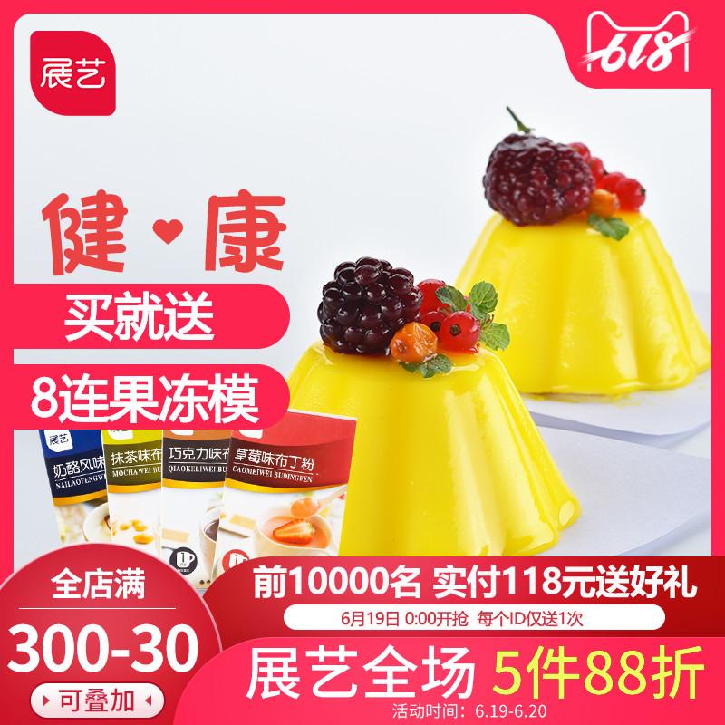 【4盒】展艺diy自制布丁粉套餐装 芒果草莓果冻粉甜点烘焙原材料