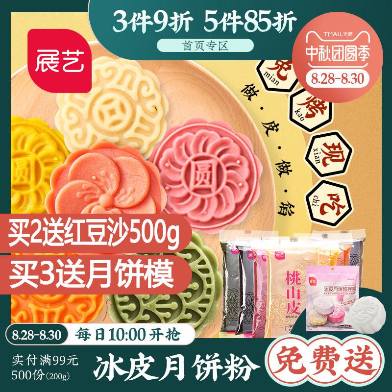 展艺桃山皮月饼馅料500g彩色月饼皮红豆沙抹茶奶黄紫薯流心馅材料