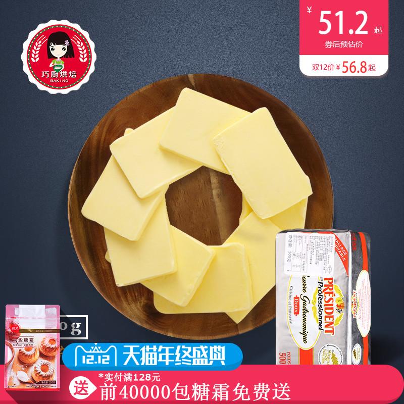 【巧厨烘焙】法国进口 总统动物性淡味发酵黄油 面包饼干蛋糕500g
