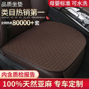 汽车坐垫夏季凉垫亚麻无靠背三件套宝马奔驰专用四季通用单片座垫