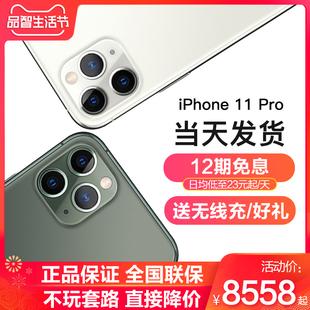 当天发货/12期免息 Apple/苹果 iPhone 11 Pro手机新款全网通iphone11 pro max国行正品保证13/xs max