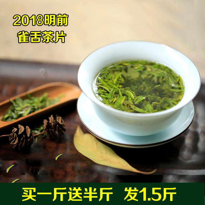 【1.5斤大份量】2018年新茶明前雀舌茶片 绿茶春茶茶叶散装毛尖嫩