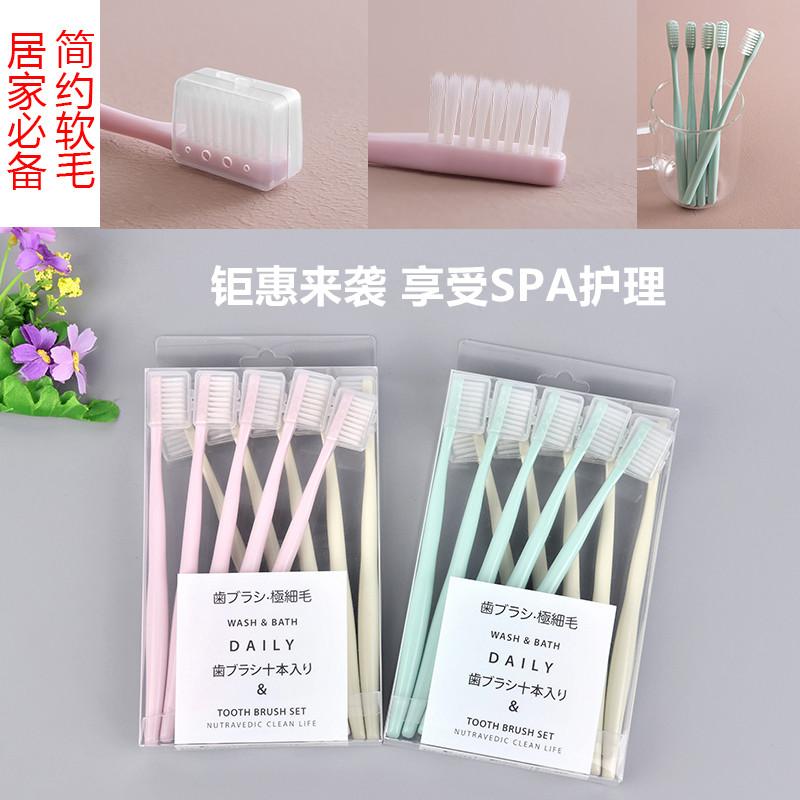10支日式软毛牙刷家用家庭带保护套小头男女组合20支牙刷套装