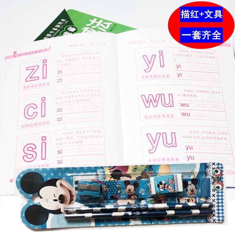 全套10本儿童数字拼音描红本3-6岁幼儿园汉字笔顺加减法写字本