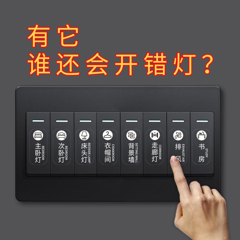 家用白字开关标识贴墙壁标签插座提示标示贴酒店灯开关装饰墙贴纸