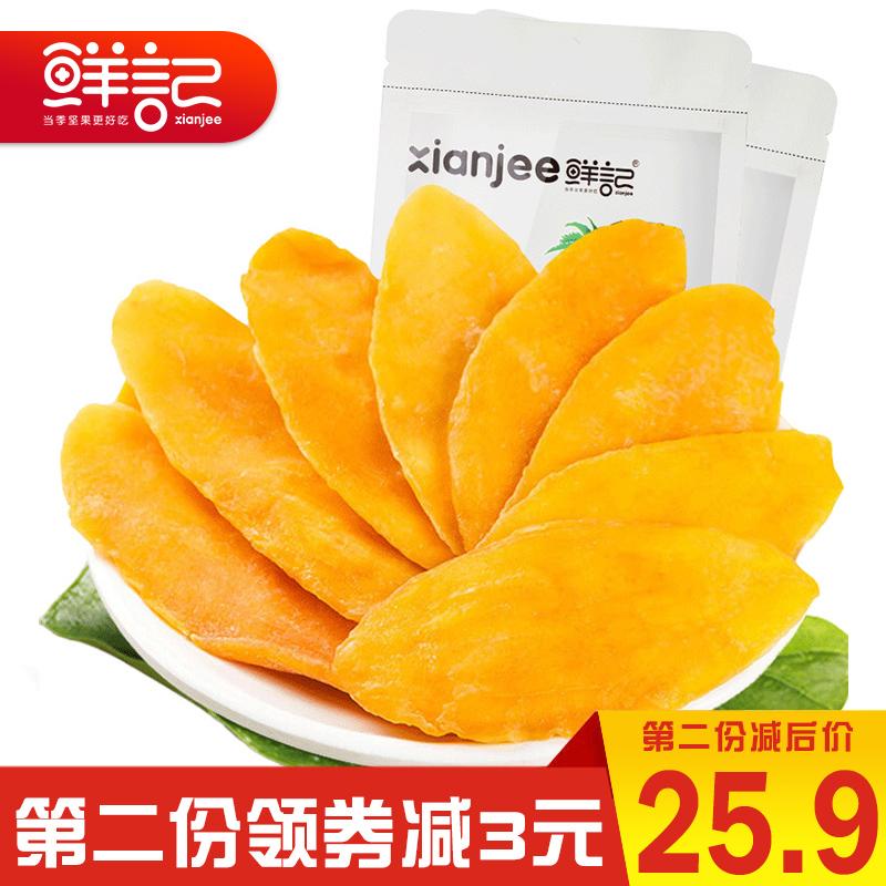 泰国芒果干100g*4袋装果干果脯蜜饯大礼包水果干500g一斤零食套餐