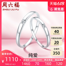 Zhou Liufu jewelry 18K Gold Diamond Ring female romantic couple pair ring pure love series men's and women's diamond ring WP