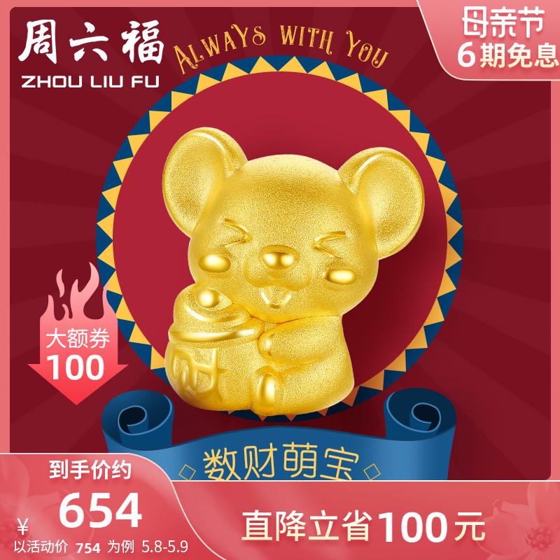 周六福黄金转运珠3D硬金手链足金生肖鼠手绳定价本命年串珠正品