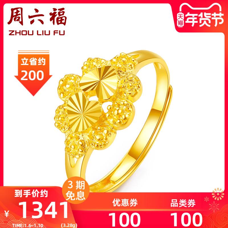周六福 珠宝黄金戒指 心形足金999活口女戒指环手饰 计价AA012637