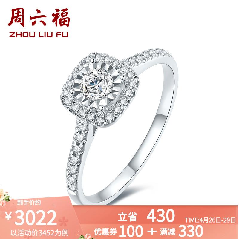 周六福珠宝钻石戒指女款18K金群镶订婚结婚恋人婚嫁系列钻戒 璀璨