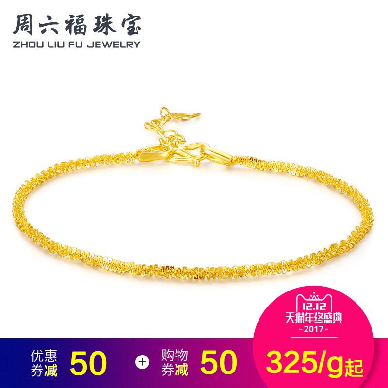 周六福 珠宝黄金手链女款 足金999满天星时尚手链 计价AA071403